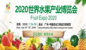 2020世界水果产业博览会 暨世界水果产业大会[2020年7月16-1...